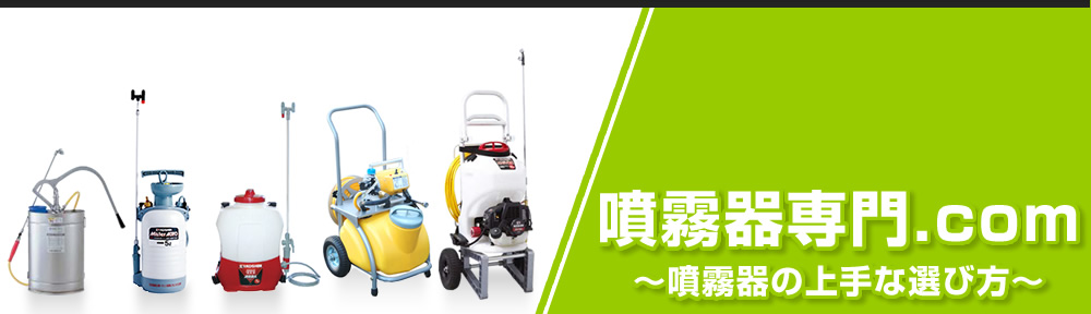 噴霧器専門.com ~噴霧器の上手な選び方~